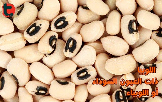 اللوبيا سوداء العين اللوبياء الحقائق الغذائية عنها و فوائدها الصحية توعية