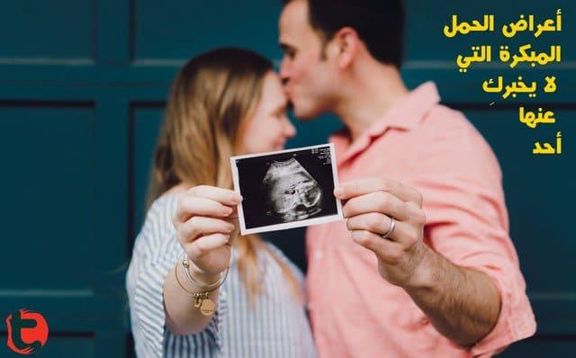 أعراض-الحمل-المبكرة