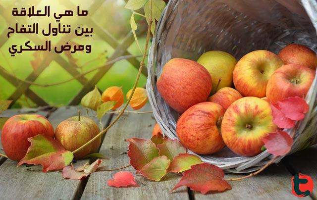 التفاح-ومرض-السكري