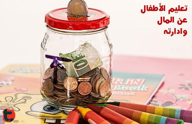 تعليم-الأطفال-عن-المال
