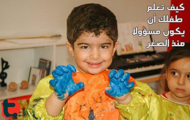 تعليم-الطفل-تحمل-المسؤولية-