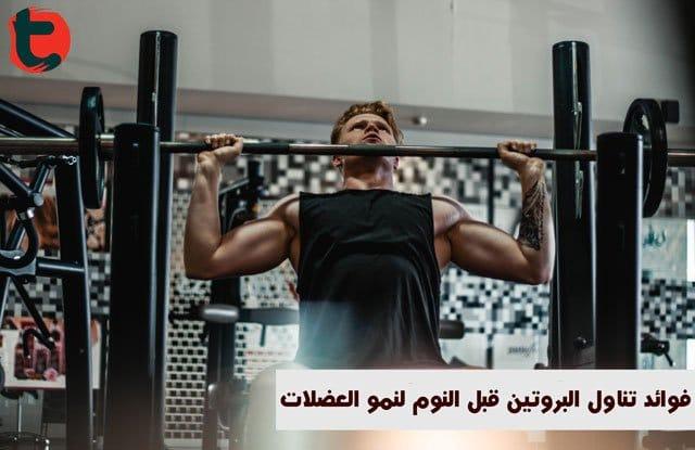 تناول-البروتين-قبل-النوم