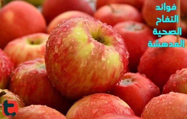 فوائد-التفاح