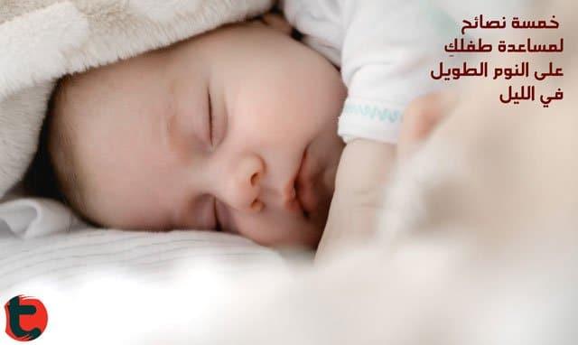 نوم-الطفل-الرضيع